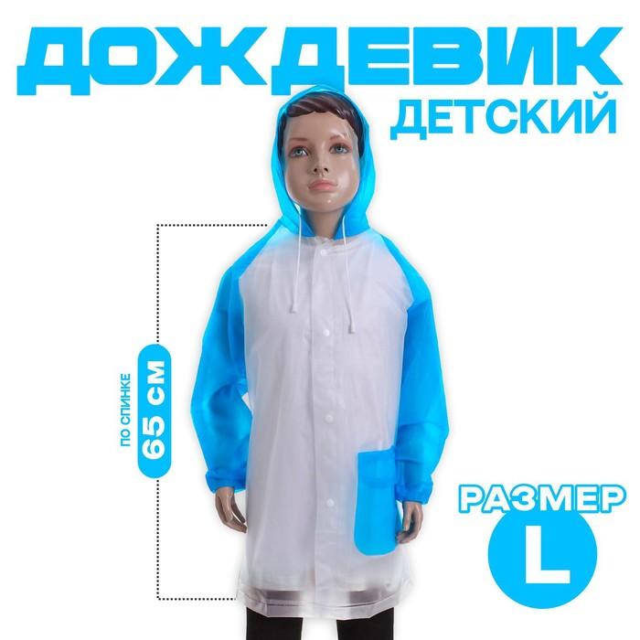 Дождевик детский «Гуляем под дождём», голубой, L - фото 105568307