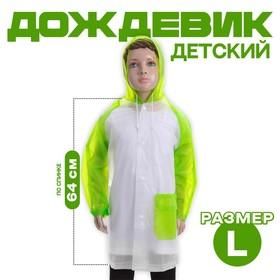 Дождевик детский «Гуляем под дождём», зелёный, L