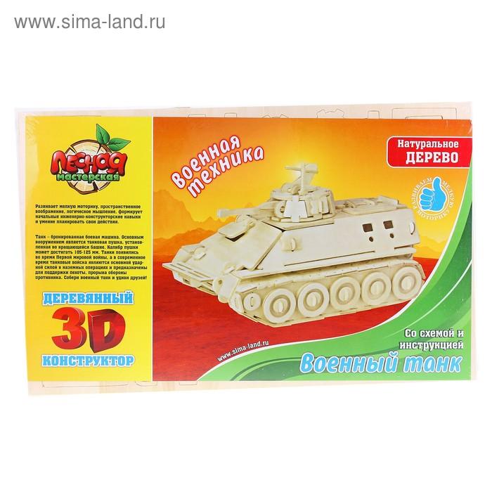 """Конструктор 3D """"Военный танк"""""""