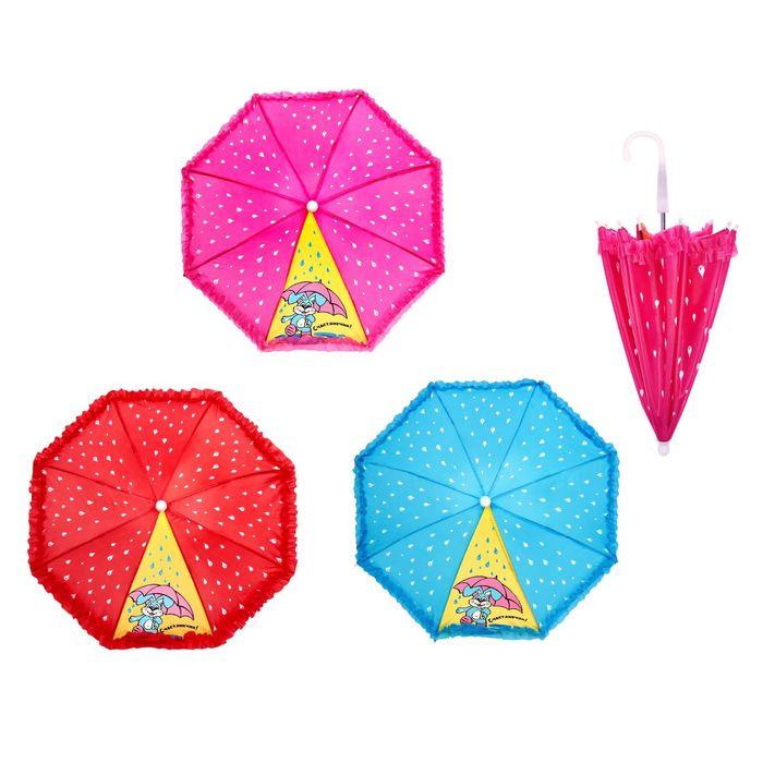 """Зонт детский механический """"Счастливчик"""", r=25,5см, с рюшами, цвет МИКС"""