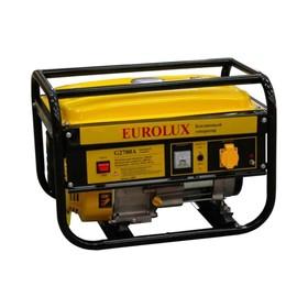Электрогенератор Eurolux G2700A, бенз., 2.2 кВт, 220В, 5.5 л.с., 15 л, ручной старт + МАСЛО