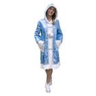 """Карнавальный костюм """"Снегурочка с капюшоном"""" голубая, шуба с капюшоном, р. 48"""