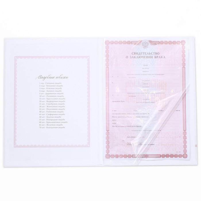 """Папка для свидетельства о заключении брака """"Розовая дымка"""""""