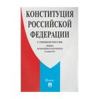 Конституция РФ с гимном России Проспект /2018/ 2018