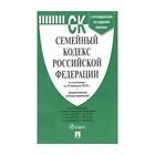 Семейный кодекс РФ 20.02.2018 /Проспект/ 2018