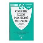 Семейный кодекс РФ 20.11.2017 /Проспект/ 2018
