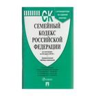 Семейный кодекс РФ 25.03.2018 /Проспект/ 2018