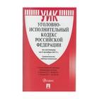 Уголовно-исполнительный кодекс РФ на 05.10.2017 /Проспект/ 2018