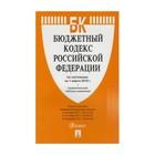 Бюджетный кодекс РФ на 01.03.2018 /Проспект/ 2018