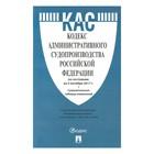 Кодекс административного судопроизводства РФ на 05.10.2017 /Проспект/ 2018