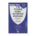 Трудовой кодекс РФ на 20.02.2018 /Проспект/ 2018