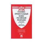 Уголовно-процессуальный кодекс РФ на 01.06.2017 /Проспект/ 2018