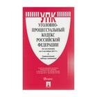 Уголовно-процессуальный кодекс РФ на 05.10.2017 /Проспект/ 2018