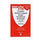 Уголовно-процессуальный кодекс РФ на 15.02.2018 /Проспект/ 2018