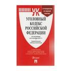 Уголовный кодекс РФ на 05.10.2017 /Проспект/ 2018