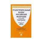 Градостроительный кодекс РФ на 20.02.2018 /Проспект/ 2018