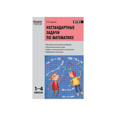 КЕРОВА Г.В.НЕСТАНДАРТНЫЕ ЗАДАЧИ ПО МАТЕМАТИКЕ 1-4 КЛАССЫ СКАЧАТЬ БЕСПЛАТНО
