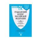 Гражданский кодекс РФ Части 1, 2, 3, 4 на 15.10.2017 /Проспект/ 2018