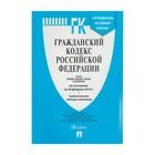 Гражданский кодекс РФ Части 1,2,3,4 на 20.02.2018 /Проспект/ 2018