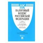 Налоговый кодекс РФ Части 1 и 2 на 05.10.2017 /Проспект/ 2018