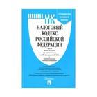 Налоговый кодекс РФ Части 1 и 2 на 20.02.18 с таблицей изм. 2018