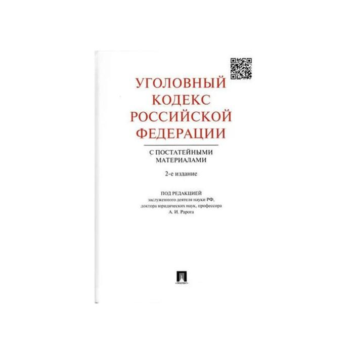 Уголовный кодекс РФ с постатейными материалами 2018 г. 2-е изд. Рарог А. И.