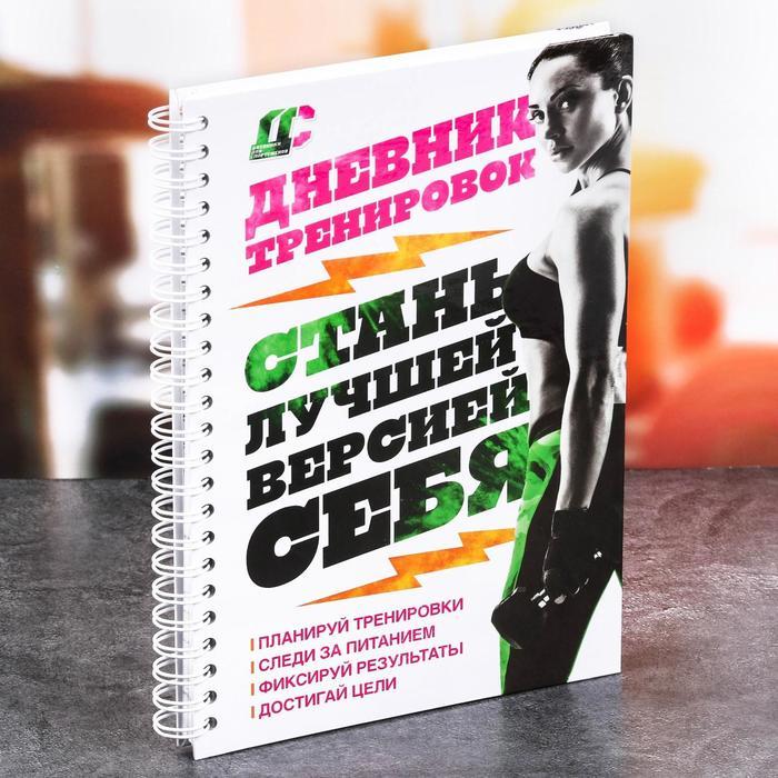"""Дневник тренировок """"Фитнес"""" - фото 797997179"""