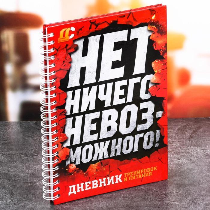 """Дневник тренировок """"Нет ничего невозможного"""""""
