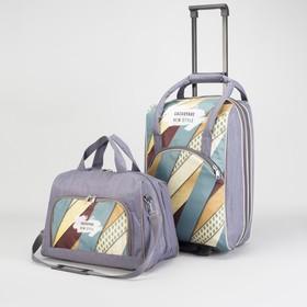 """Чемодан малый 20"""", с сумкой, отдел на молнии, наружный карман, цвет серый"""