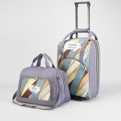 """Чемодан малый с сумкой """"Диагональ"""", отдел на молнии, наружный карман"""