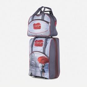Чемодан малый с сумкой, отдел на молнии, наружный карман, цвет серый