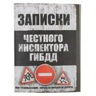 """Блокнот """"Записки честного инспектора ГИБДД"""", 32 листа"""