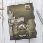 "Блокнот ""Челябинск. Коллаж"", 32 листа"