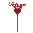 """Топпер """"Любимой жене"""" из фанеры, 13х11 см, красный"""