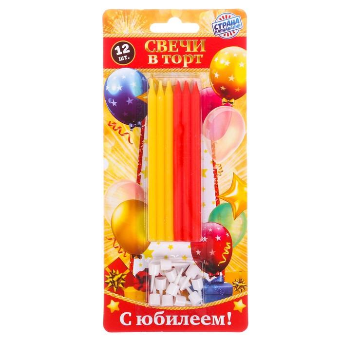 """Набор свечей в торт """"С юбилеем!"""" 12 шт. - фото 35609734"""