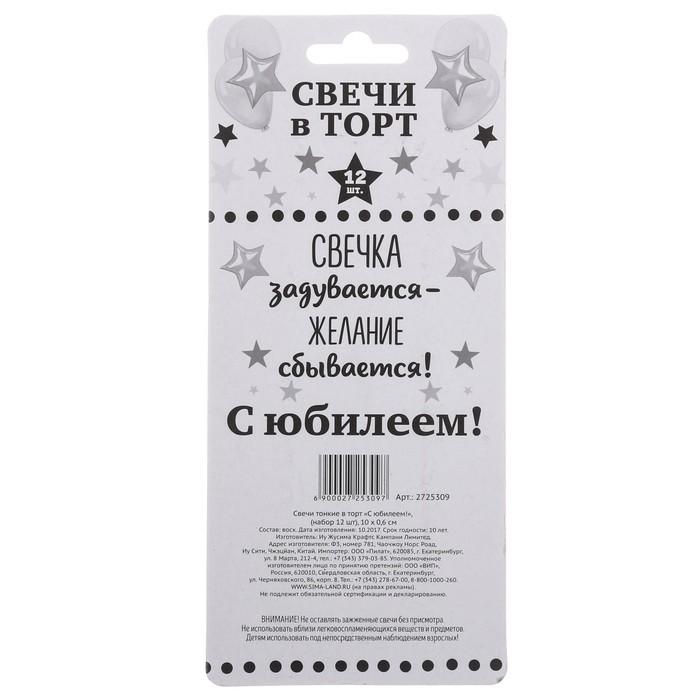 """Набор свечей в торт """"С юбилеем!"""" 12 шт. - фото 35609737"""