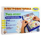 Электровикторина «Учись играя!» - фото 105629350