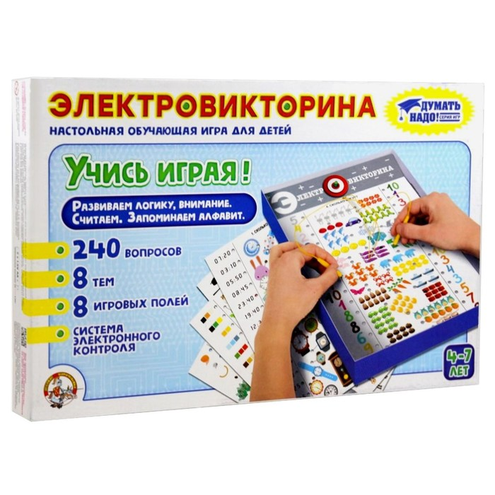 Электровикторина «Учись играя!» - фото 1079292