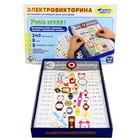 Электровикторина «Учись играя!» - фото 105629351