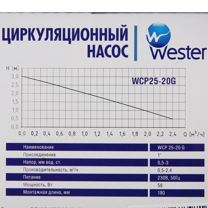 Насос циркуляционный Wester WCP 25-20G, 58 Вт, напор 3 м, 33 л/мин - фото 14447