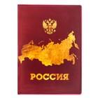 """Cover for avtodokumentov """"Russia"""""""