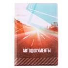 """Cover for avtodokumentov """"the Road"""""""