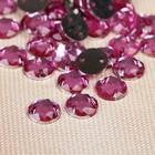 """Стразы пришивные """"Круг"""", d=8мм, 40±3шт, цвет розовый"""