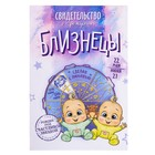 """Свидетельство о рождении гороскоп """"Близнецы"""""""