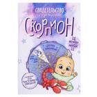 """Свидетельство о рождении гороскоп """"Скорпион"""""""