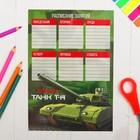 """Расписание уроков """"Танк"""" А5"""
