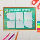 """Расписание уроков """"Школа"""" А5"""