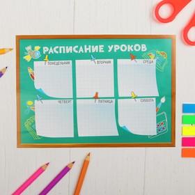 Расписание уроков 'Школа' А5 Ош