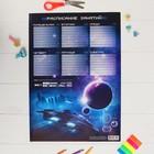 """Расписание уроков """"Вселенная"""" А3"""