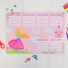 """Расписание уроков """"Красивая принцесса"""" А3"""